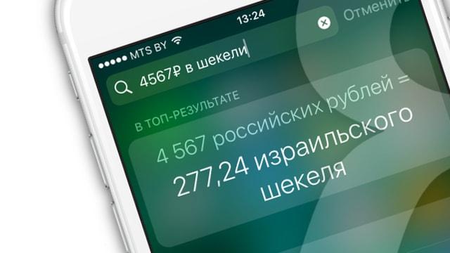 Как пользоваться скрытым конвертером валют и величин на iPhone и iPad