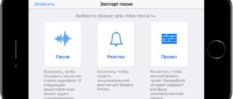 Как поставить рингтон на iPhone без iTunes