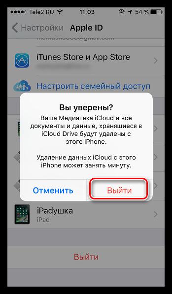 Удаление контакта с iPhone и iPad - шаг 1