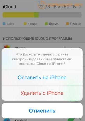 Удаление контакта с iPhone и iPad - шаг 3
