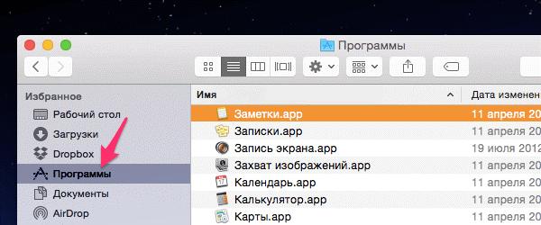 Удаление программы на MacOS через FINDER - шаг 2