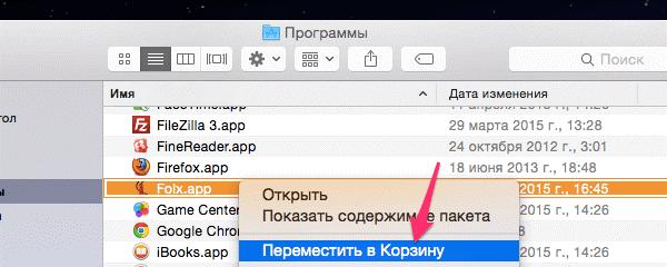 Удаление программы на MacOS через FINDER - шаг 3