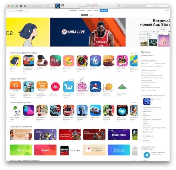 Как просматривать разделы AppStore через iTunes на Мас