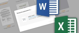 Как работать с документами Word и Excel на устройствах Apple