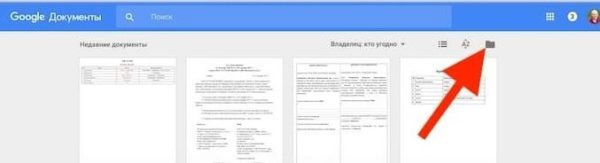 Добавление файлов в Google-документы