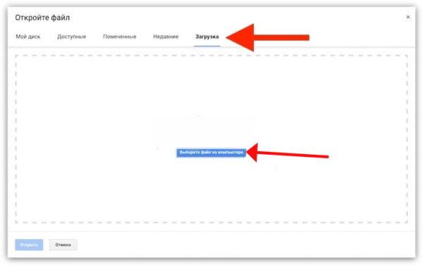 Загрузка файла в Google-документы