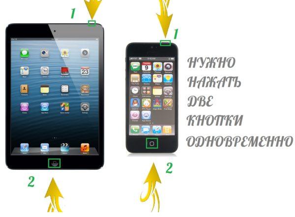 Снимок экрана iPhone 8, первых моделей iPad, iPod