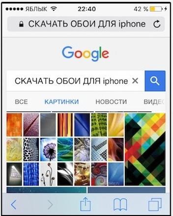 Скачивание обоев для iOS из Google