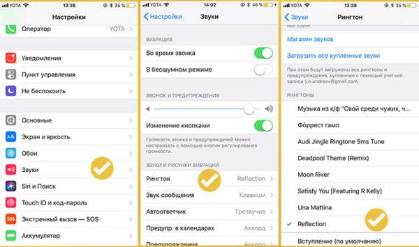 Смена стандартных рингтонов на iPhone