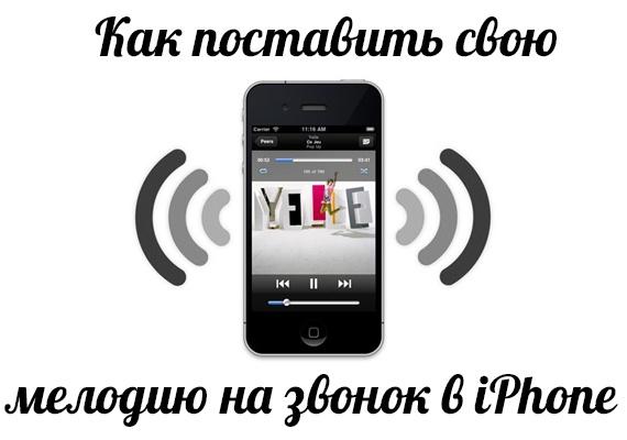 Как поменять мелодию вызова на iPhone