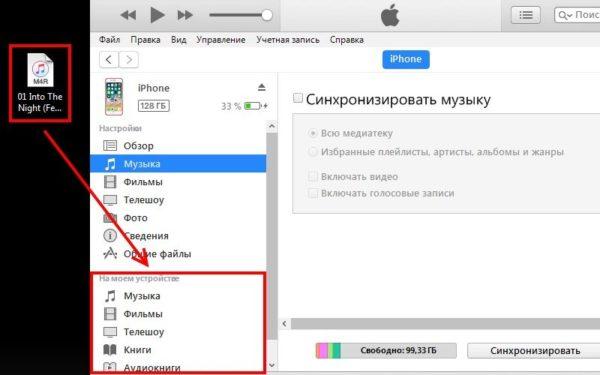 Смена рингтона на iPhone через iTunes