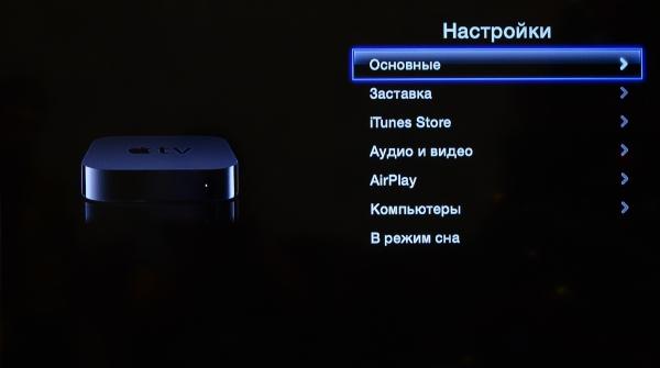 Основные настройки в Apple TV