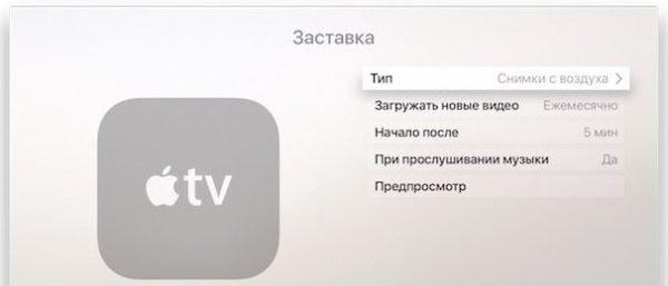 Раздел «Тип заставки» в настройках Apple TV