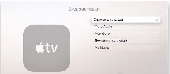 Виды заставок в Apple TV