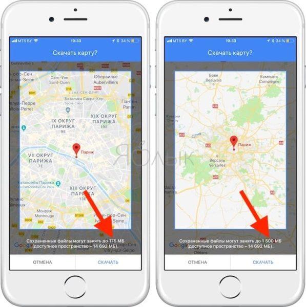Создание оффлайн-карты Google Maps на iPhone - шаг 3
