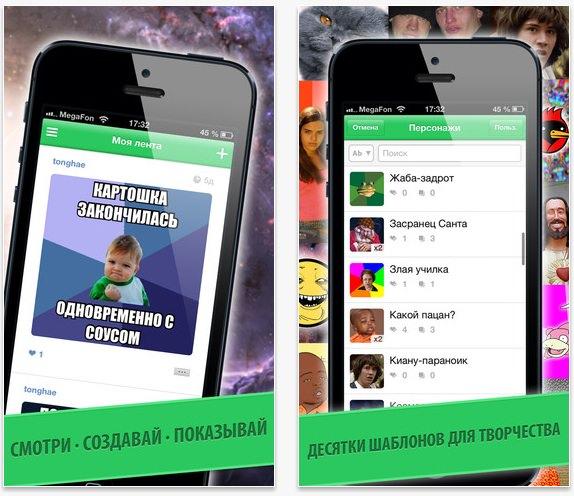 Создание мемов на iPhone и iPod Touch