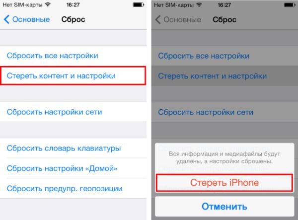 Как стереть данные с iPhone