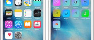 Как установить новую тему оформления на iPhone и iPad без Jailbreak