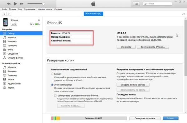 Как узнать модель iPhone через iTunes