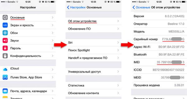 Как узнать модель iPhone по серийному номеру