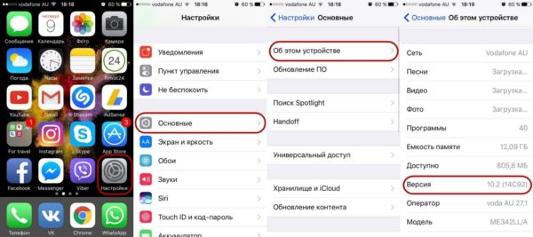Как узнать версию iOS