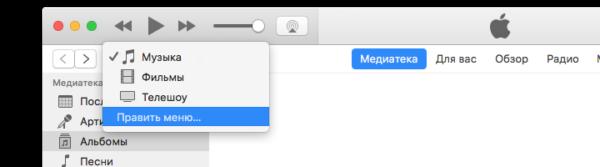 Как вернуть раздел «Программы» с AppStore в iTunes
