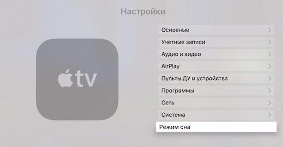Выключение Apple TV через настройки