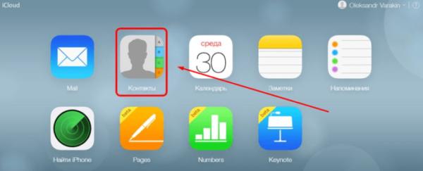 Восстановление контактов на iPhone - шаг 2