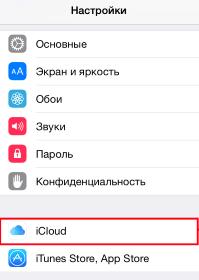 Восстановление контактов на iPhone - шаг 3