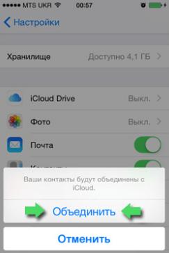 Восстановление контактов на iPhone - шаг 5