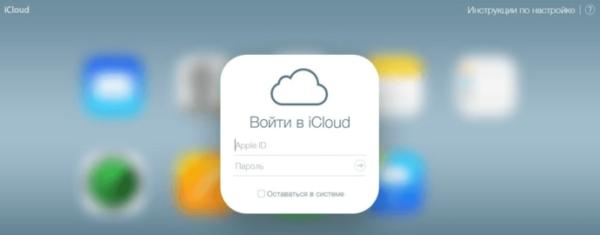 Восстановление контактов на iPhone и iPad - шаг 1
