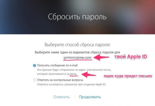 Восстановление Apple ID по электронной почте - шаг 2
