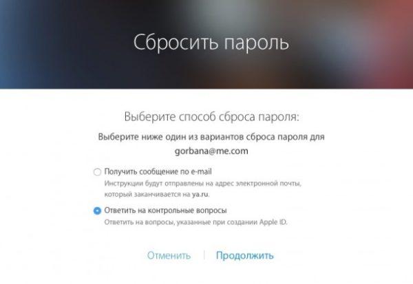 Восстановление Apple ID с помощью контрольных вопросов - шаг 1