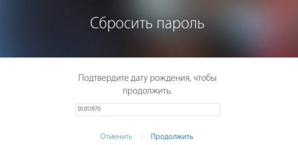 Восстановление Apple ID с помощью контрольных вопросов - шаг 2