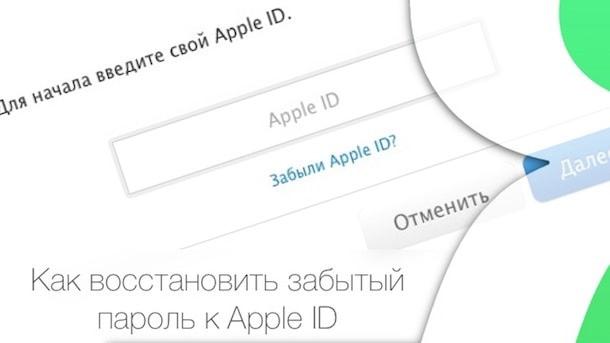 Как восстановить забытый пароль Apple ID