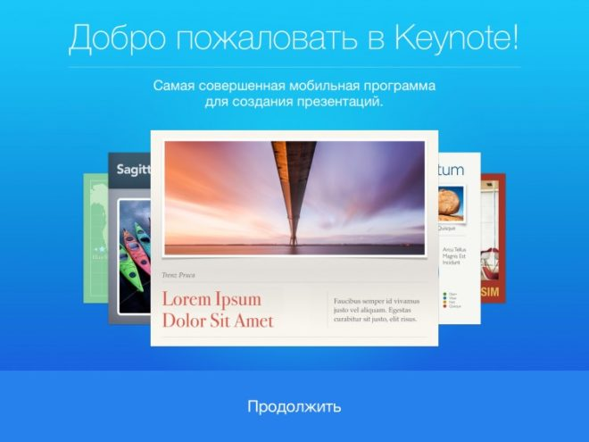 Обзор приложения Keynote Apple
