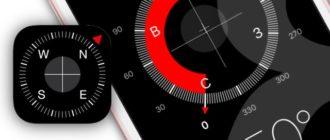 Приложение «Компас» в iPhone