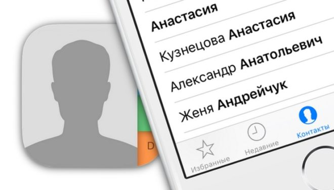 Пропали контакты на iPhone