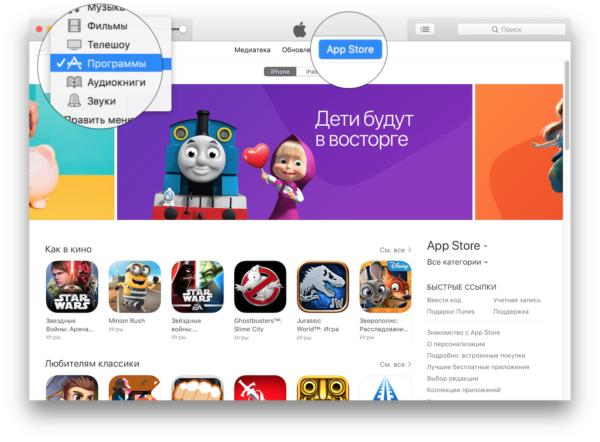 Раздел «Программы» с AppStore в iTunes