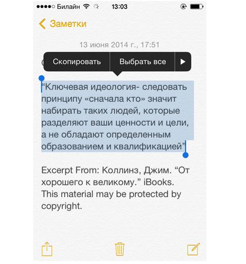 Редактирование текста и фото на iPhone и iPad