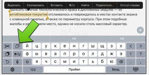 Редактирование текста в iOS с помощью полноэкранной клавиатуры - шаг 1