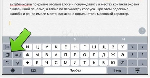 Редактирование текста в iOS с помощью полноэкранной клавиатуры - шаг 3