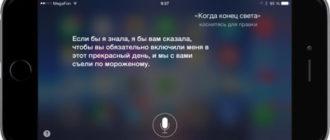 Siri на русском языке