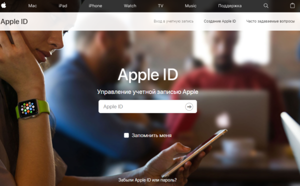 Регистрация Apple ID - шаг 1