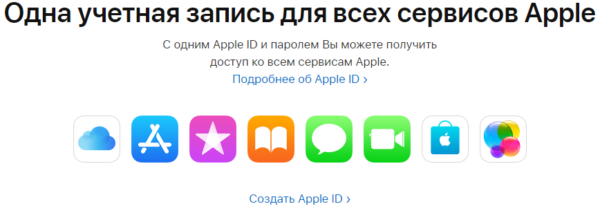 Регистрация Apple ID - шаг 2