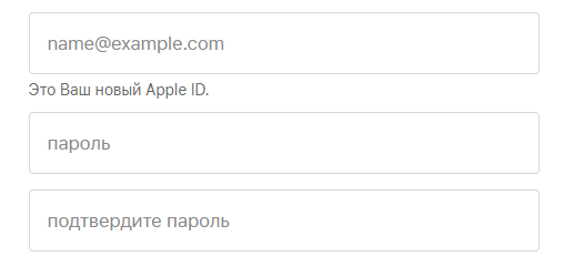 Регистрация Apple ID - шаг 4