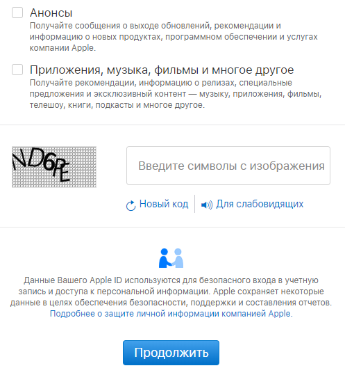 Регистрация Apple ID - шаг 6