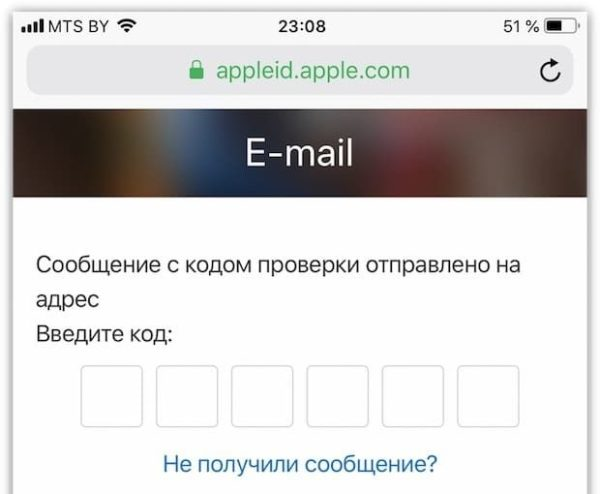 Регистрация Apple ID - шаг 7