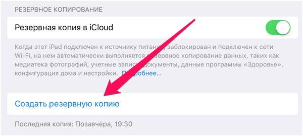 Создание резервной копии данных iPad