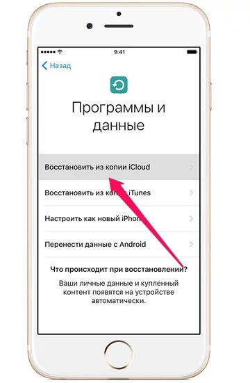 Восстановление данных со старого iPhone на новом